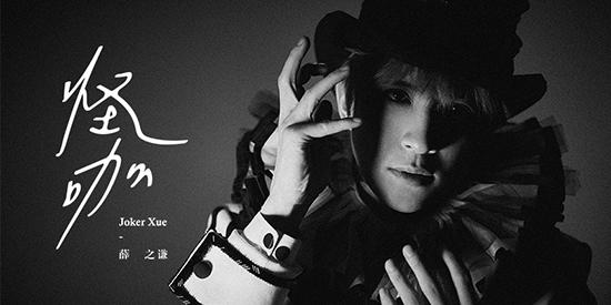 薛之谦新专辑《怪咖》及同名歌曲MV温暖上线