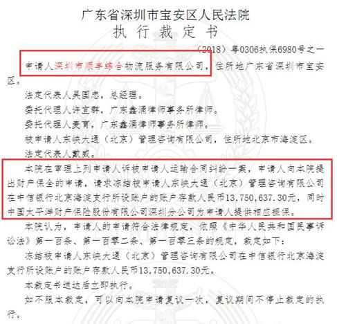 顺丰申请冻结ofo千万元单车投放运输费 法院已裁定