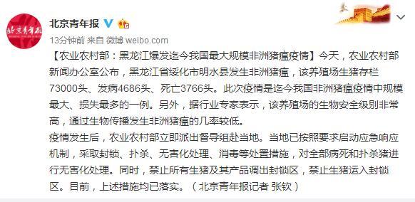 农业农村部:黑龙江爆发迄今我国最大规模非洲猪瘟疫情