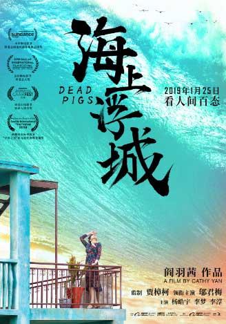 《海上浮城》聚集实力演员 导演关注社会现实