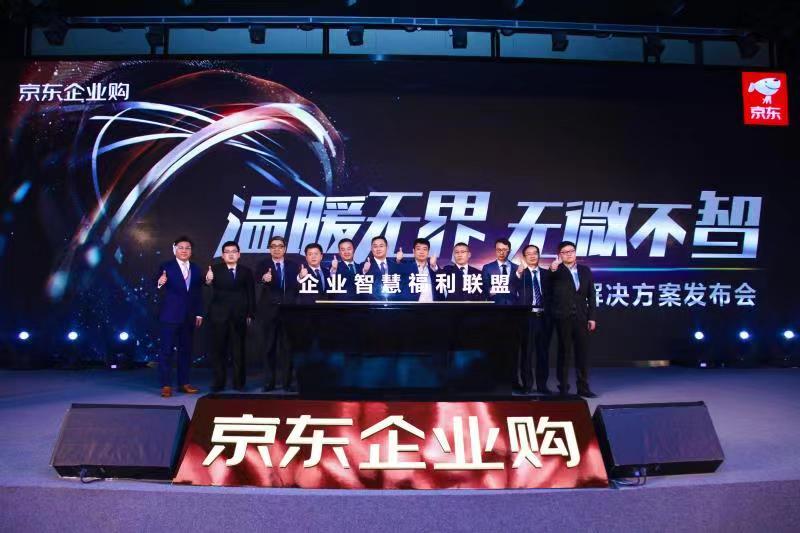延伸智能服务路径 京东企业购聚焦价值创新链