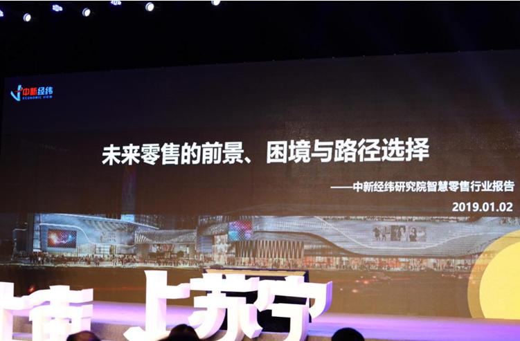 智慧零售场景互联成趋势,苏宁成零售行业创新范本