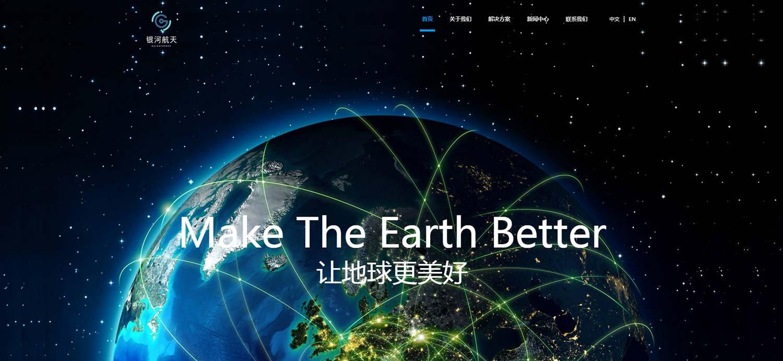 银河航天三次融资估值35亿 成中国民营航天最高