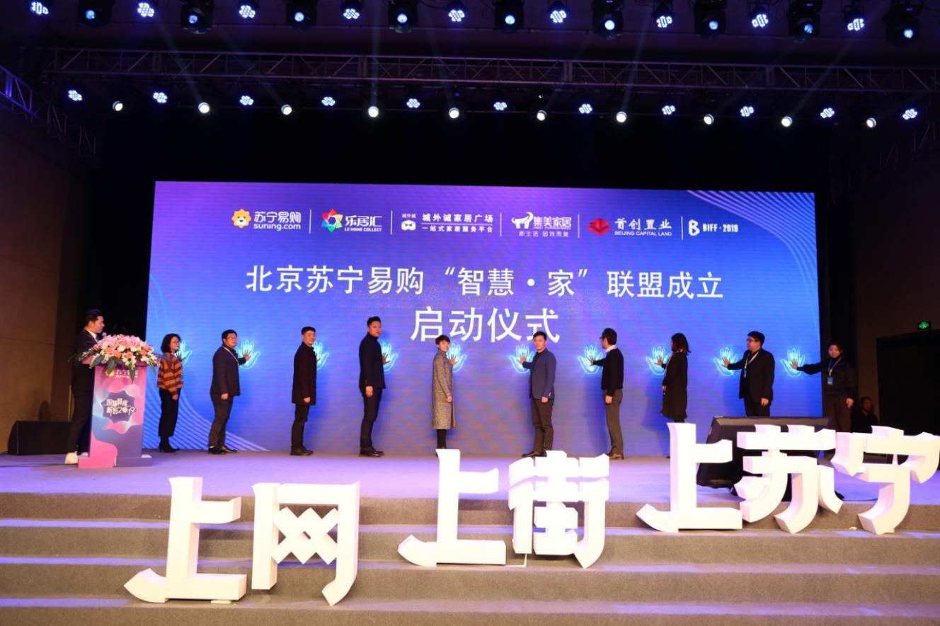 北京苏宁新年攻略发布 智慧零售成商业发展新动能