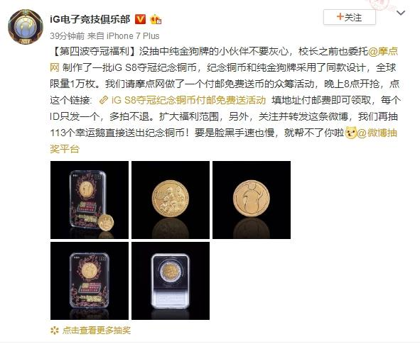 王思聪最后一波抽奖:113枚iG夺冠纪念铜币