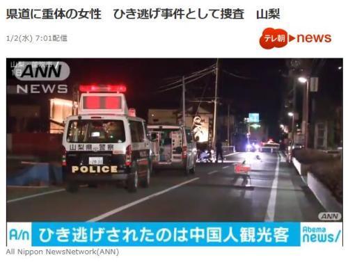 中国女游客在日本被撞重伤 警方正追捕逃逸肇事者
