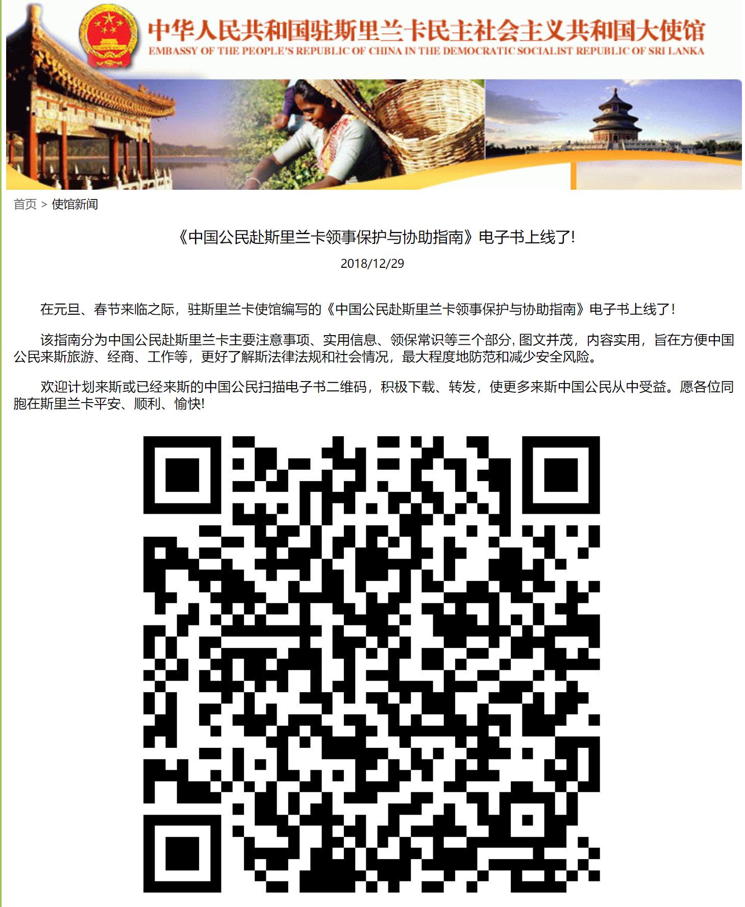 中国公民赴斯里兰卡领事保护与协助指南电子书上线
