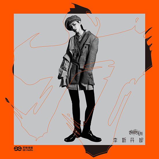 李斯丹妮EP收官之作《力》上线 走向2019