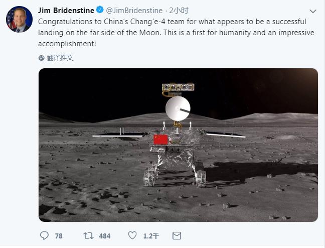 嫦娥四号登陆月背,美国NASA局长发推祝贺!