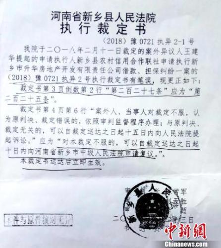 河南新乡法官借口