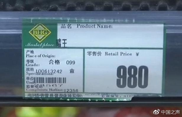 """""""进口水果""""价高无证:980元一串的日本青提产自云南"""