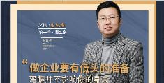 艾问姬连强:投资人如何做企业?
