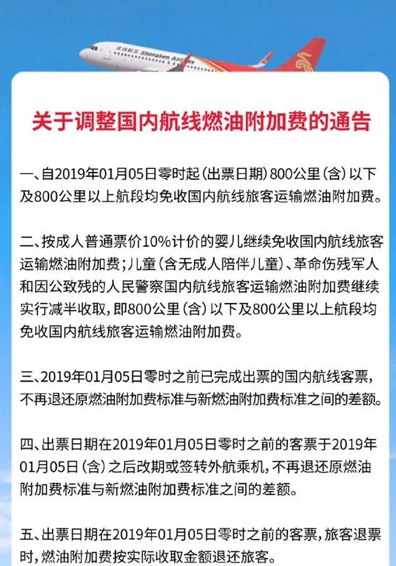 多家航空公司1月5日起将免收国内航线燃油附加费