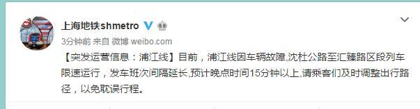 上海地铁浦江线因车辆故障 发车班次间隔延长