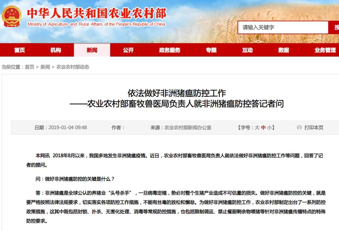 农业农村部:对发现猪瘟疫情不及时报告的工作人员追责