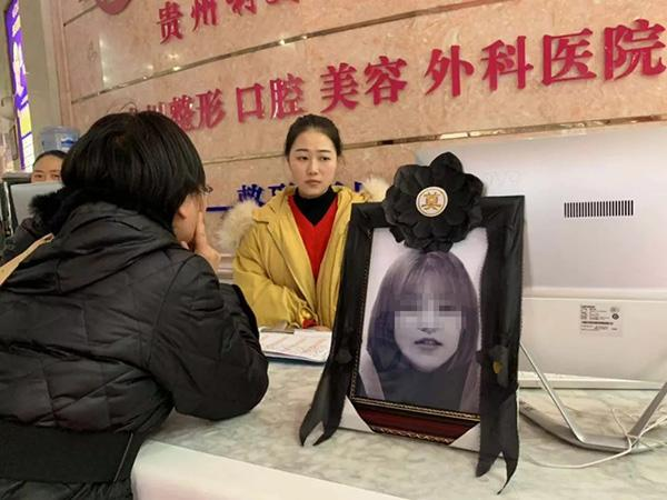 大二女生隆鼻后死亡:出事后贵州利美康整形医院曾私自转院