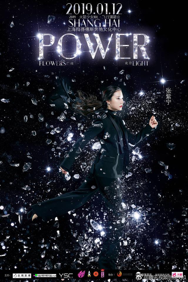 火箭少女101演唱会海报,谁的表现力最好