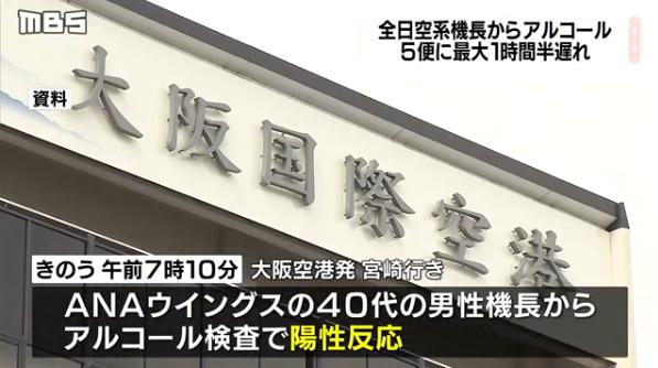 频曝丑闻 日本全日空驾驶员被检测出酒精含量超标