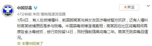 国家禁毒委否认前国脚高峰贩毒:复吸拘14天,强制隔离戒毒二年