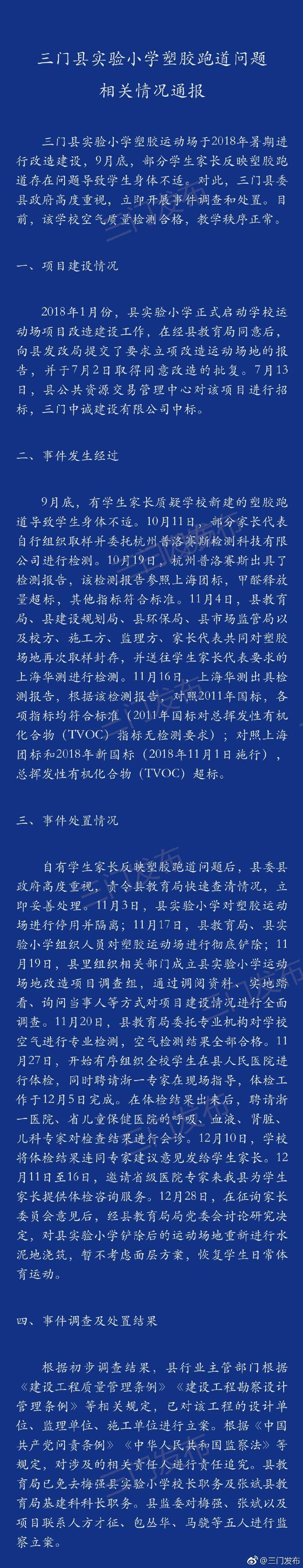 """三门县""""毒跑道""""续:校长等被监察立案"""