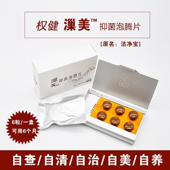 权健泡腾片厂家直言:仅可止痒 不能提高性生活质量