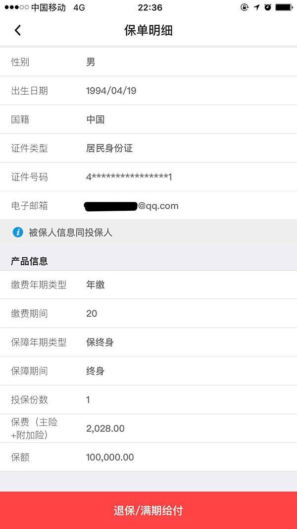 """中国银行一支行被指""""优先放款""""搭售保险"""