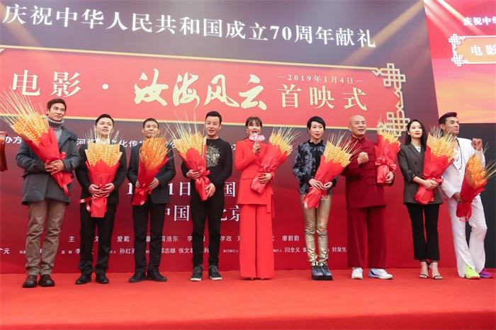 电影《汝海风云》首映式在北京人民大会堂隆重举行 弘扬正能量为新中国70周年献礼