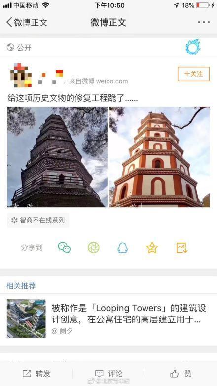 """广东""""双塔""""修缮被吐槽 公园:这是复原 专家把过关"""