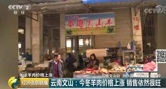 """吃火锅,望""""羊""""兴叹!商户:羊肉一年涨10元,连涨3年…""""羊贵妃""""咋了?"""