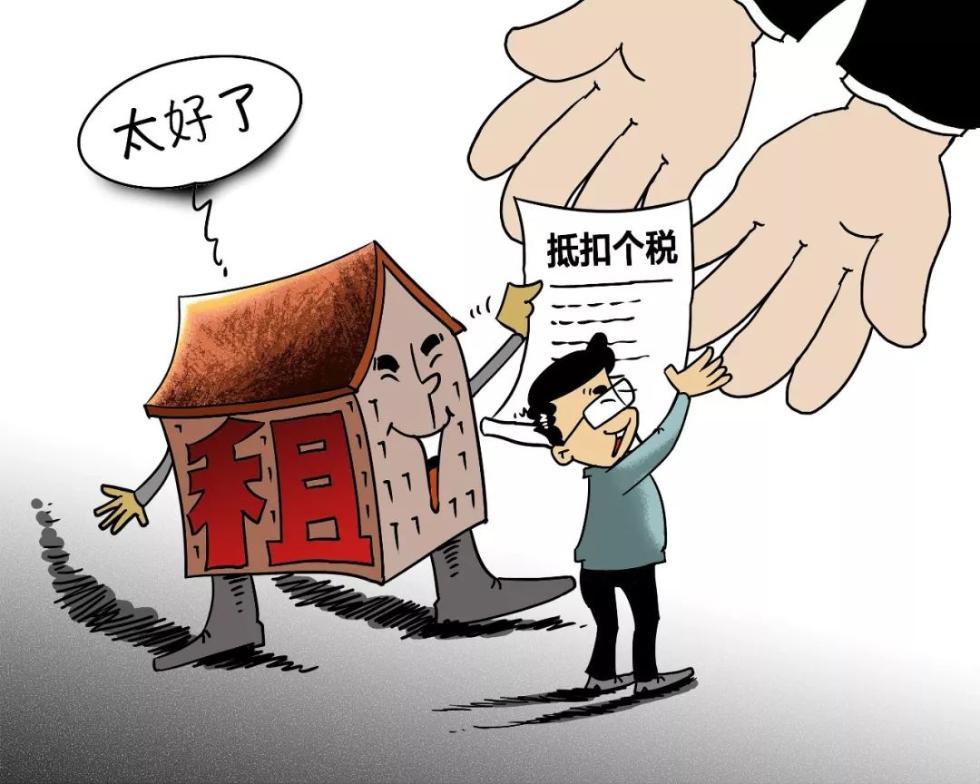 房租可抵扣个税 房东:你要申报,我就涨租金!
