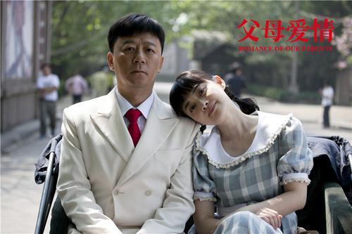 电视剧:父母爱情