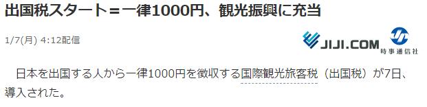 """日本今日起征收""""出国税""""  从日本出境每人1000日元"""
