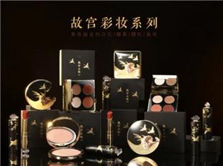 """""""故宫彩妆""""宣布全线停产:从外观到品质仍需改进"""