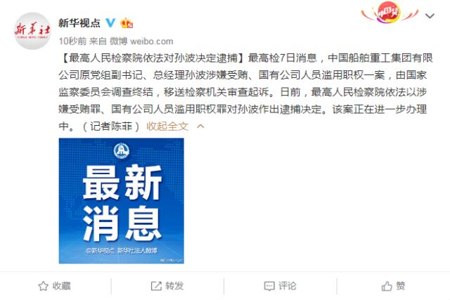 最高人民检察院依法对孙波决定逮捕