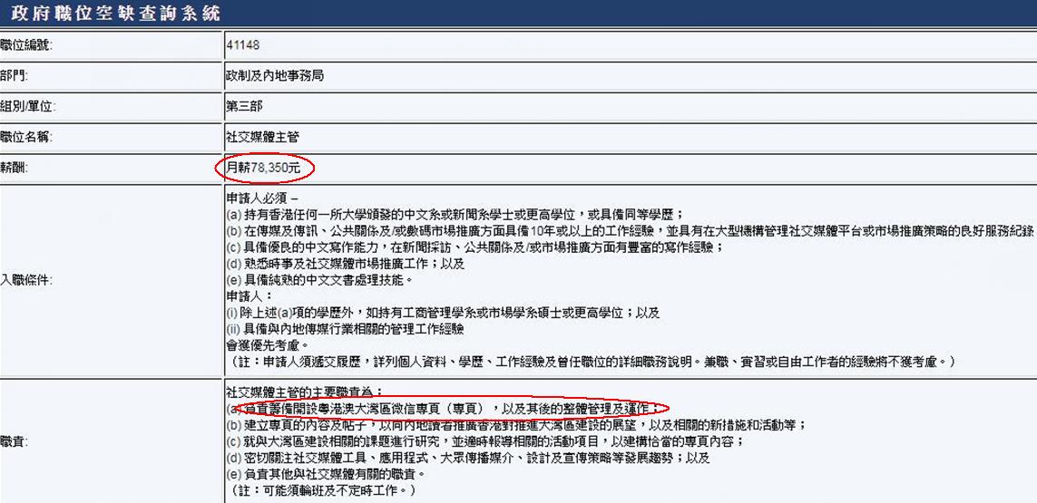 香港政府月薪7万招微信小编有内地经验优先,香港网友眼红:换工作吧!