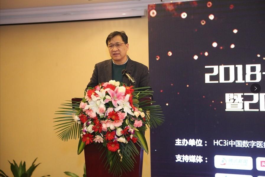 """HC3i中国数字医疗网年度盛典今日在京召开,""""2018最IN数字医疗解决方案""""榜单公布!"""