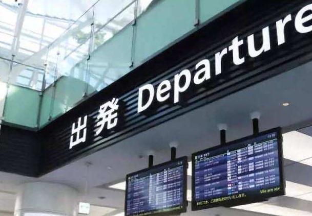 提醒赴日游客:日本今起将对游客征收出境税,约63元