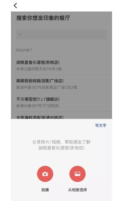 """微信""""附近的餐厅""""在广州内测:将陆续开放"""