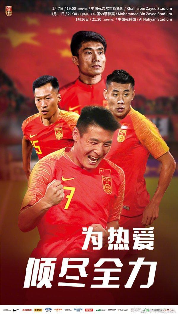 德国马牌轮胎助力中国国家男子足球队征战亚洲杯