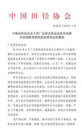 田协:广东田径运动员吴水娇兴奋剂违规成立 将禁赛四年