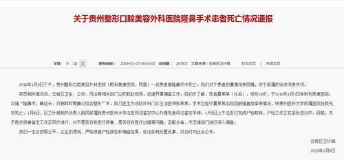 """重庆万州公交坠江后的71天:伤痛、误解、""""人肉""""与反思"""
