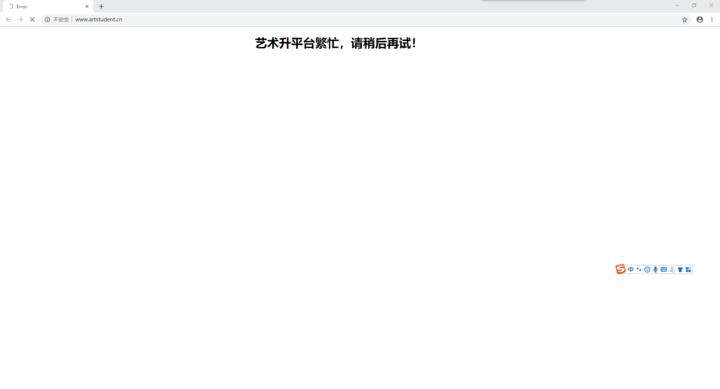 美术校考报名网站突然瘫痪 考生们报不上名崩溃了