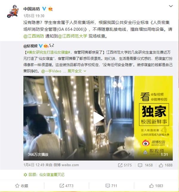 """美女研究生打造""""仙女寝室""""惊动中国消防"""