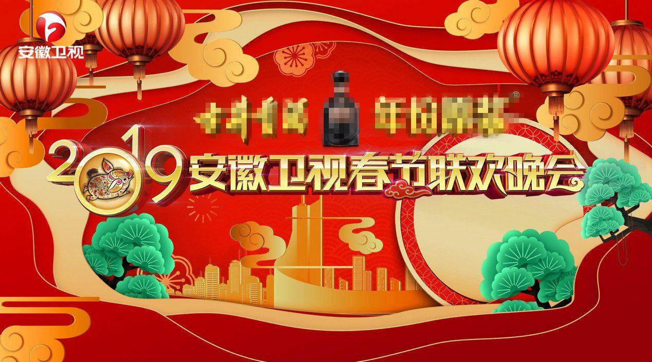 2019安徽春晚海报.jpg