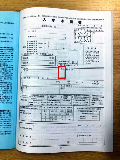 日本大阪、福冈公立高中申请表将废除性别栏:照顾跨性别者