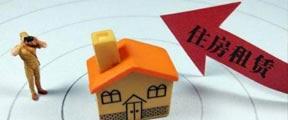房租抵扣个税遇阻 如何分享政策红利