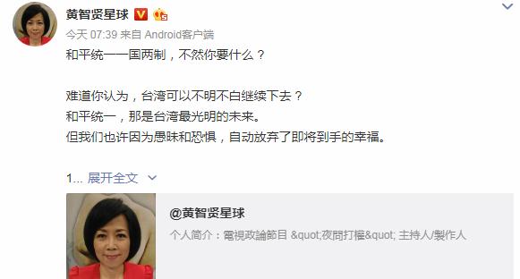 """黄智贤:和平统一""""一国两制""""是台湾最美的未来!"""