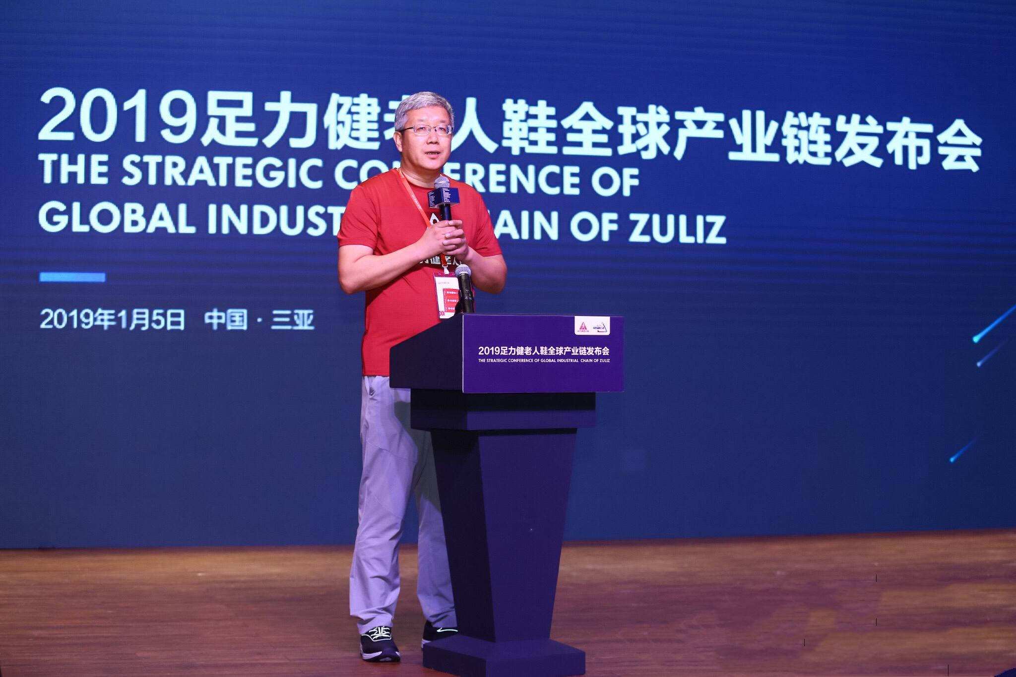 足力健老人鞋整合环球资源 打造专业老人鞋香港马会开奖结果新格式