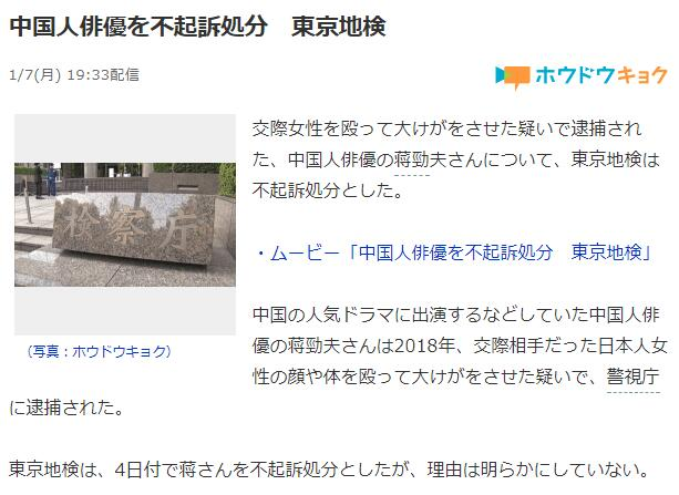 东京地检决定不起诉蒋劲夫 原因未公开