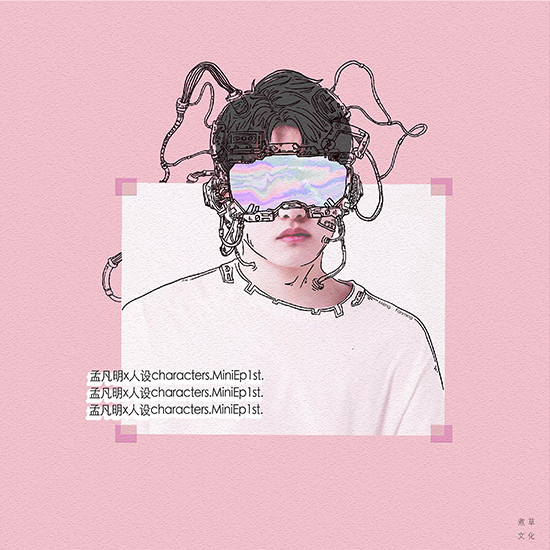孟凡明EP首支单曲《人设》发布 一改以往风格